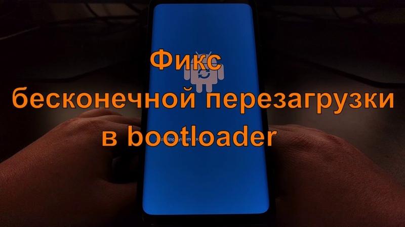 Что делать если телефон всегда загружается в fastboot Ставил TWRP на Galaxy M31 и получил кирпич