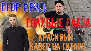 Егор Крид - Голубые глаза НА ГИТАРЕ   КРАСИВЫЙ КАВЕР