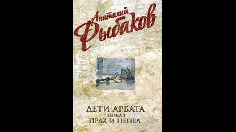 Анатолий Рыбаков Дети Арбата Книга 3 Прах и пепел Аудиокнига часть 1