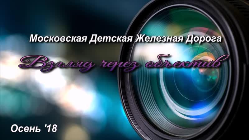 МДЖД Осень '18
