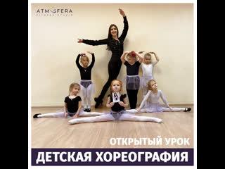 Детская хореография I Открытый урок I 26 декабря