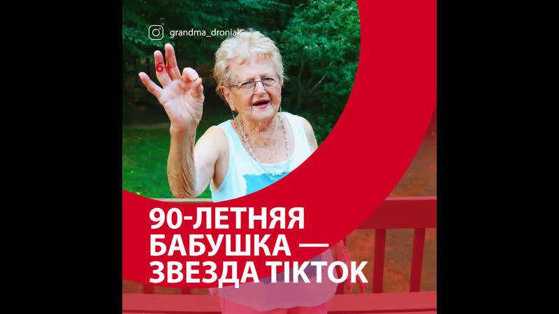 90-летняя старушка стала звездой TikTok – Mосква FM