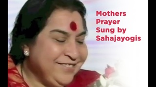 Молитва Матери .    Mothers Prayer | Lords Prayer Sung by Sahajayogis | Yoga | #sahajyoga #sahajayogavideo | Meditation