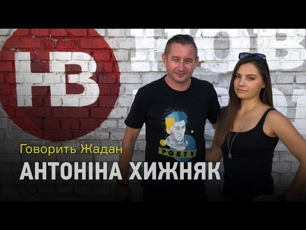 Говорить Жадан Антоніна Хижняк про Мотрю українізацію та самоіронію