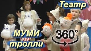 Репетиция детского спектакля о Муми-троллях. Видео 360