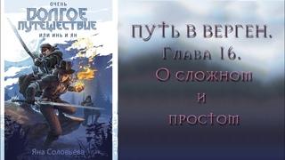 Очень долгое путешествие или Инь и Ян   Глава 16   Яна Соловьева   Аудиокнига