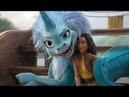 Райя и последний дракон - В кино с 4 марта