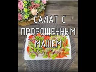 Салат с пророщенным машем