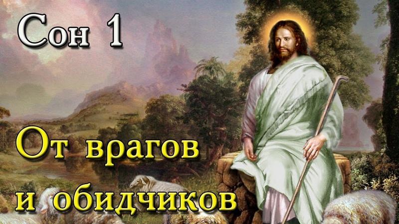 Сон Пресвятой Богородицы 1 МОЛИТВА ОТ ВРАГОВ И ОБИДЧИКОВ