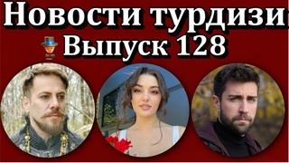 Новости турдизи. Выпуск 128