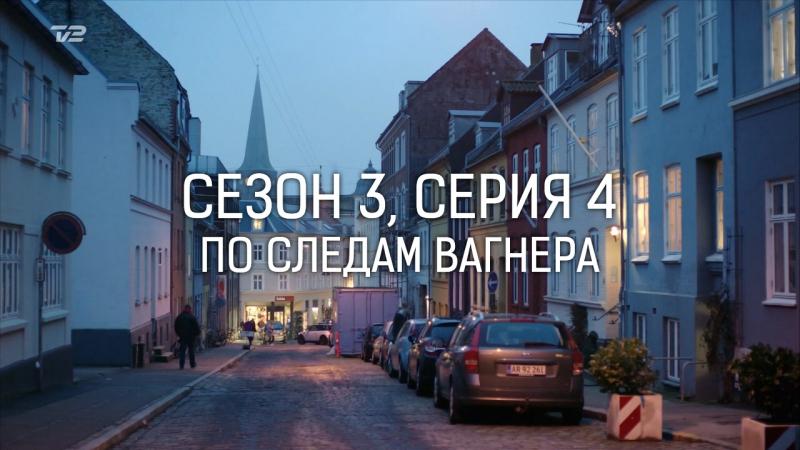 ДИКТЕ СВЕНДСЕН СЕЗОН 3 СЕРИЯ 4