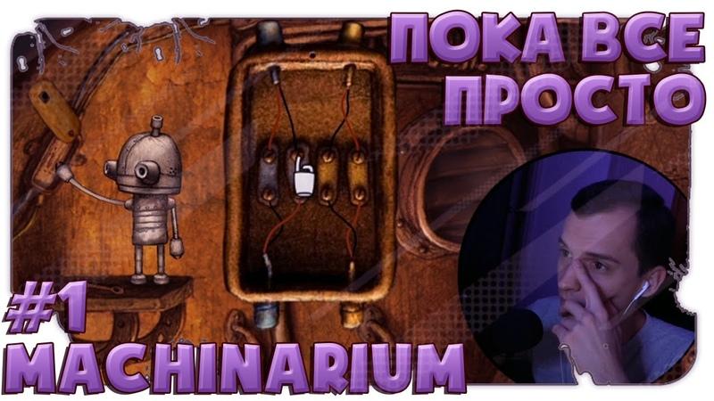 Machinarium 1 ВСЕ ТОЛЬКО НАЧИНАЕТСЯ