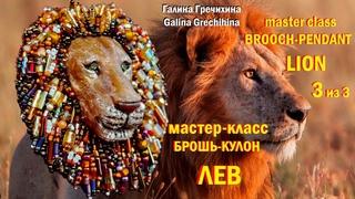 Брошь-кулон ЛЕВ 3|Brooch-pendant LION 3