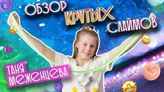 Таня Меженцева - Обзор крутых слаймов | Выпуск 7 | Влог 3 сезон (6+)