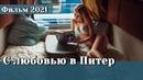 Новый Фильм 2021 ⁄ С любовью в Питер ⁄ Русские мелодрамы новинки 2021