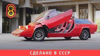 Это Панголина — Lamborghini из СССР