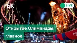 Главное об открытии Олимпиады в Токио 2021. Прямая трансляция