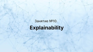 Занятие №10 «Explainability»