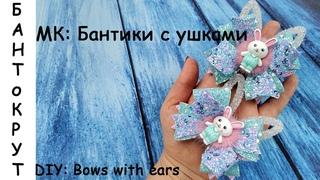 МК: БАНТИКИ С УШКАМИ/ DIY:Bows with ears