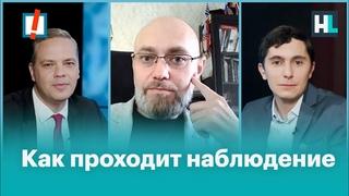 На связи «Голос»: Роман Удот о  наблюдении и фальсификациях