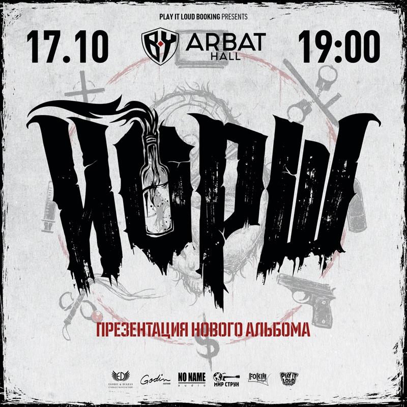 Афиша Москва 17.10 - ЙОРШ. Новый альбом Arbat Hall