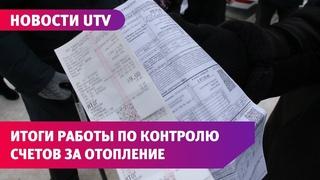 Новости UTV. В администрации прошло заседание рабочей группы по вопросам отопления