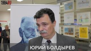 Юрий Болдырев. Люди от борьбы не откажутся. ()