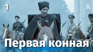 Первая конная 1 серия (историческая драма, реж. Владимир Любомудров, 1984 г.)