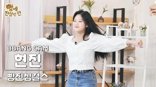 "LOONA HyunJin танцует Brave Girls - Rollin | на шоу ""Bread Is My Life"" ведущая Yoojung (Weki Meki)"