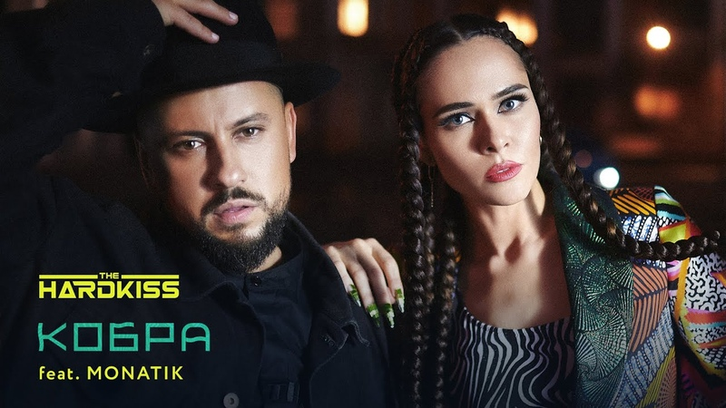 THE HARDKISS feat MONATIK Кобра official video