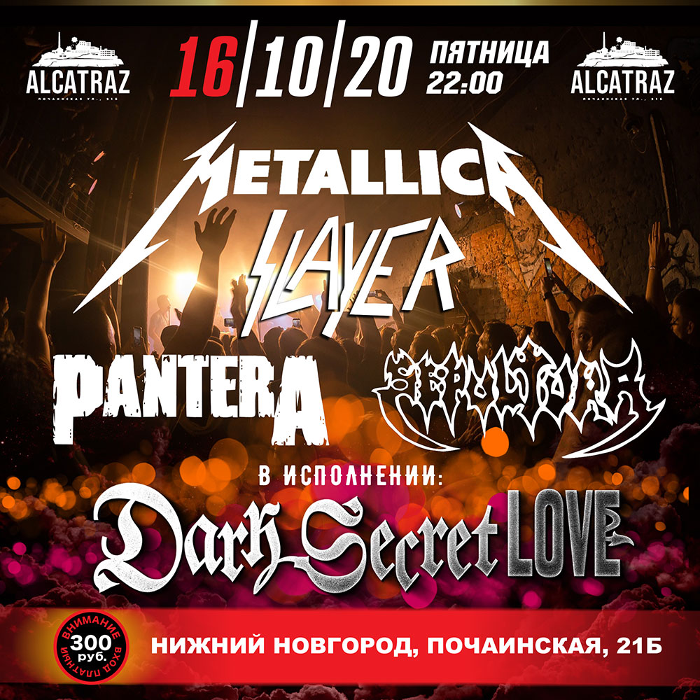 Афиша Нижний Новгород Tribute Rammstein, Pantera, Slayer, Sepultura, M
