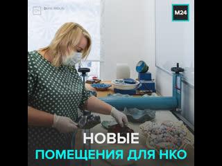 Как работают НКО в Москве – Москва 24