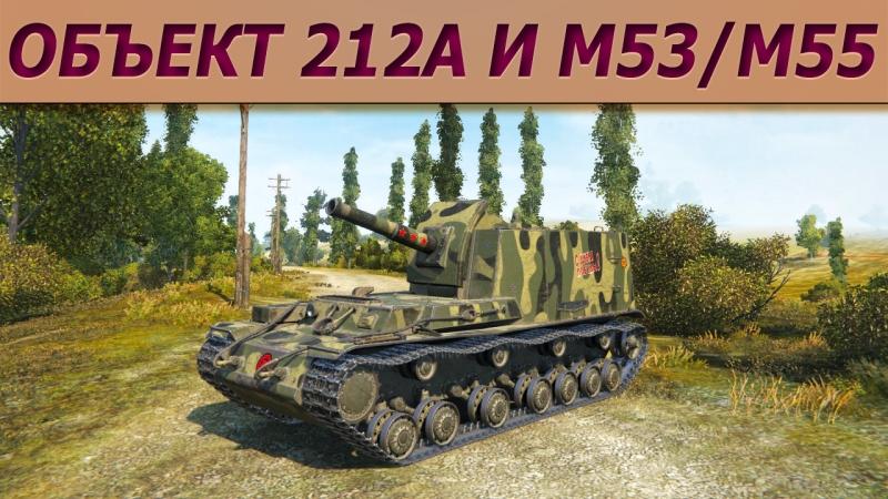 Артиллерия WoT Мои любимые арты Объект 212A и M53 M55 Стрим танки