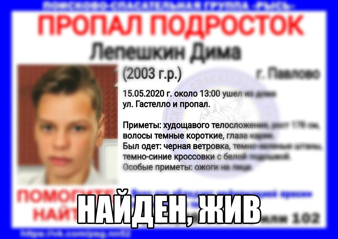 Лепешкин Дима, 2003 г.р. <br> г. Павлово