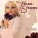 Татьяна Буланова - День рождения (Remix)