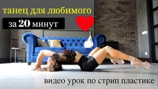 Танец для любимого за 20 минут / ВИДЕО УРОК  /  стрип пластика с нуля