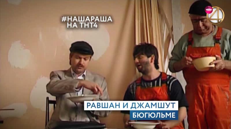 Наша Russia на ТНТ4