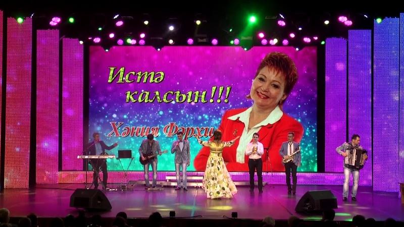 ХАНИЯ ФАРХИ ПОСЛЕДНИЙ КОНЦЕРТ 30 05 17