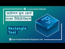 48. Rectangle Tool   Adobe Photoshop বাংলা টিউটোরিয়াল