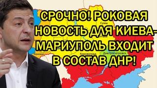 Срочно! Роковая новость для Киева -Мариуполь входит в состав ДНР!