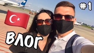 ВЛОГ: КЕМЕР | ТУРЦИЯ 2020 | KEMER | TURKEY | GRAND VIKING HOTEL | ЧАСТЬ 1