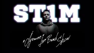 ST1M. Лучшее. LiveBandShow  - Трейлер