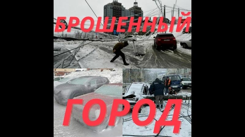 Город Артём без тепла света электричества зимой Приморский край гибнет