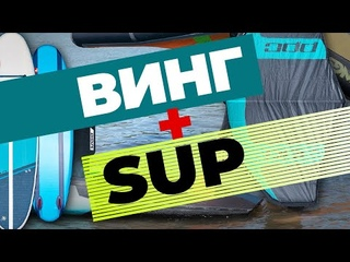 Надувное крыло и SUP. Распаковка и обзор Винга PPC SURGE WING 5,8