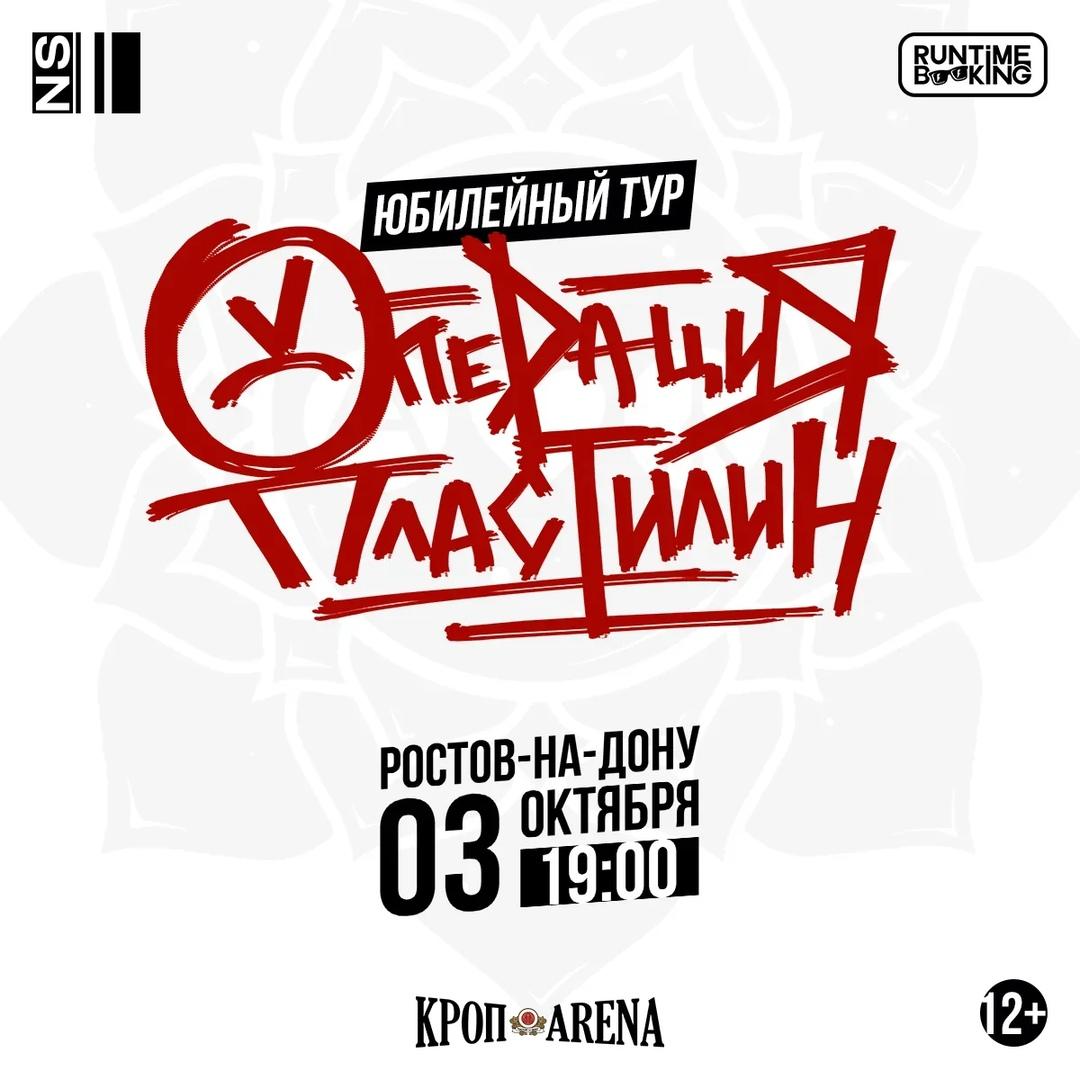 Афиша Операция Пластилин / 03.10.2020 / Ростов-на-Дону