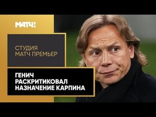 «Решение отдает истеричностью». Генич раскритиковал назначение Карпина в сборную России