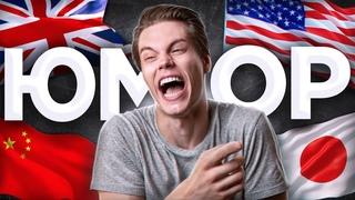 Чувство юмора разных наций: почему тебе смешно, а другим грустно?