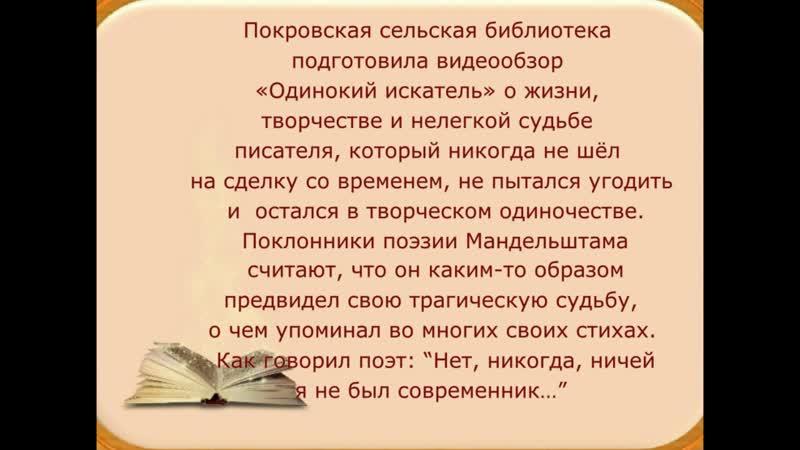 Одинокий искатель к 130 летию Осипа Мандельштама