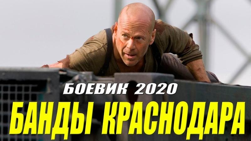 Ребята фильм офигенный БАНДЫ КРАСНОДАРА Русские офигенные боевики 2020 новинки