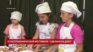 Третий гастрономический фестиваль «Сделано на Дону»